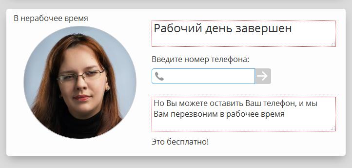 Оставить номер телефона на сайте знакомств